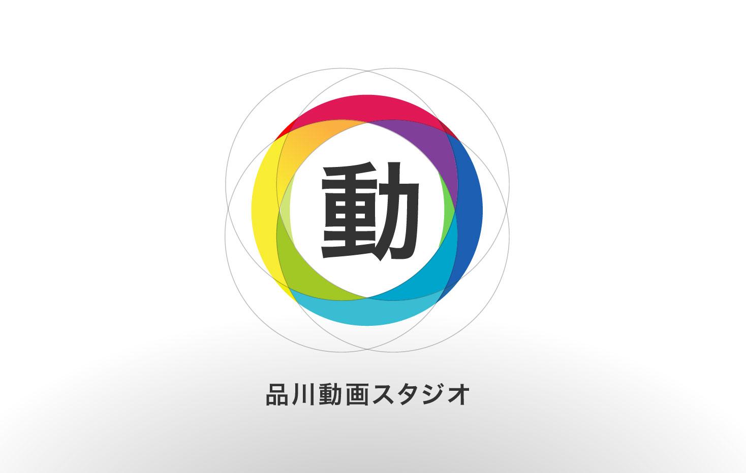 品川動画スタジオ