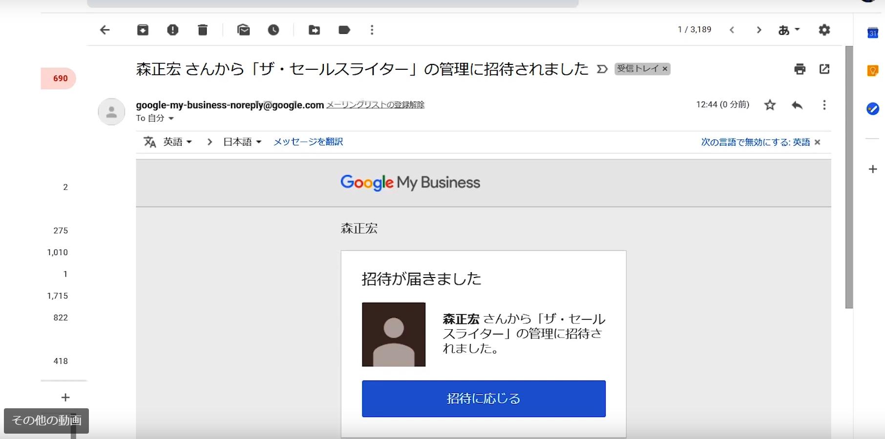 自分のYouTubeチャンネルに他の人を管理者として招待して追加する方法