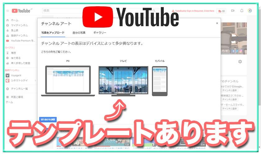 [オシャレなYouTubeに変身!] チャンネルアートのテンプレートをダウンロードする方法|YouTubeの設定【品川動画スタジオ】