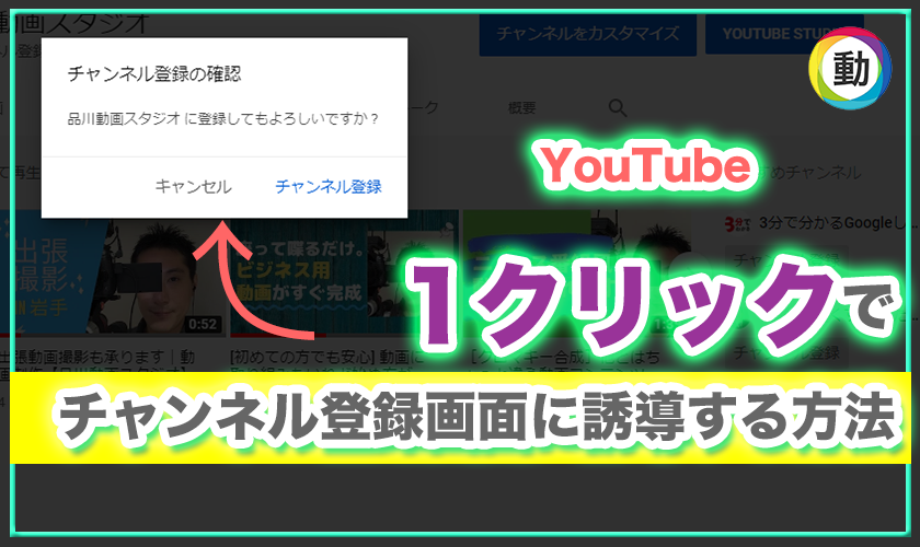 YouTubeチャンネル登録に誘導させる方法