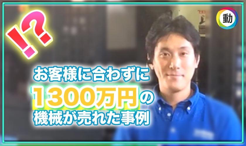 動画で1300万円の機械が売れた事例