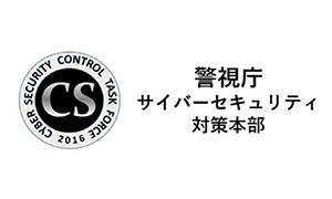警視庁サイバーセキュリティ対策本部様(セミナー・講演_動画撮影 収録)