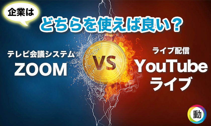 企業のオンラインセミナーはZOOMとYouTubeどちらが良いのか