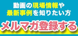 品川動画スタジオ ライブ配信の最新情報メルマガ