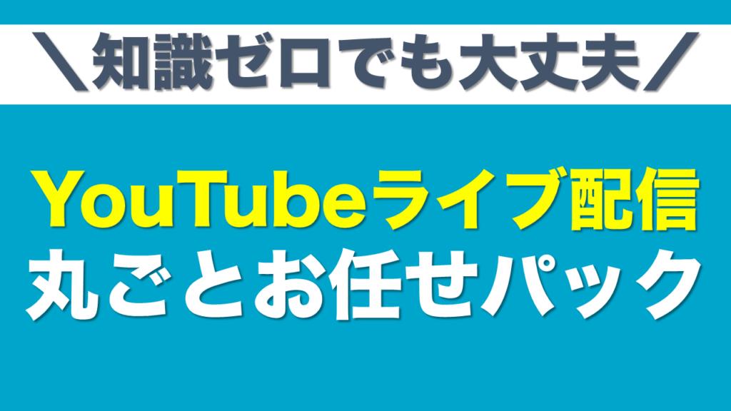 [料金表]YouTubeライブ丸ごとお任せパック