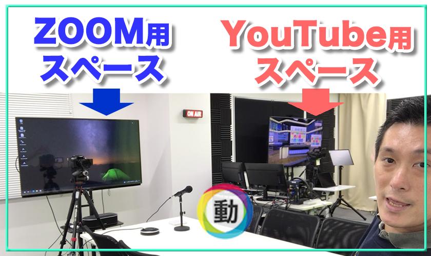 ZOOMとYouTubeの使い分け~高いクオリティで講演とディスカッションを実現する方法~