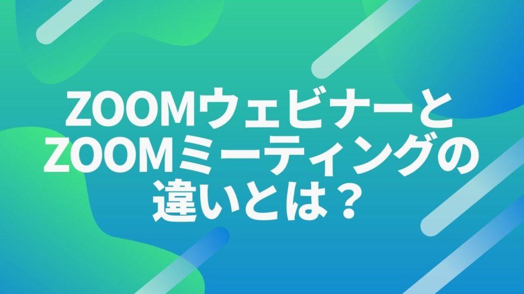 と は ウェビナー zoom