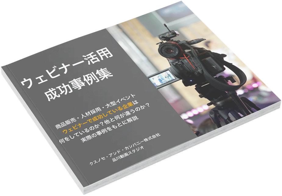ウェビナー活用成功事例集
