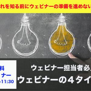 【2/24無料オンライン講座】担当者必見!ウェビナーの4タイプ解説