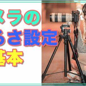 """ウェビナーや動画撮影の時、カメラの明るさは""""アイリス""""で調整すべし!"""