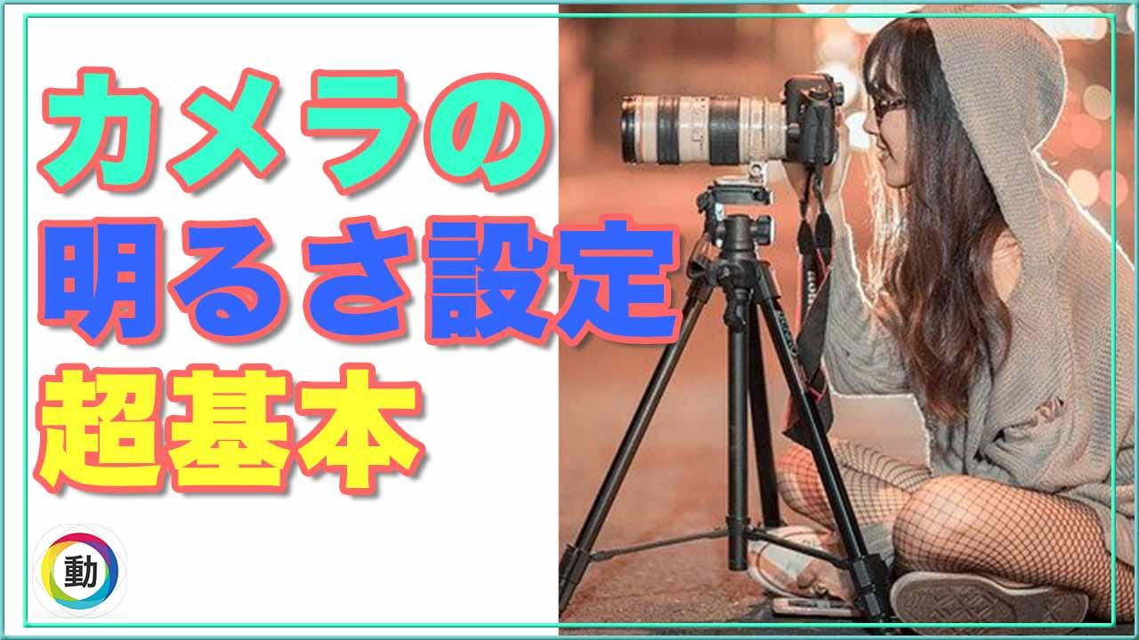 ウェビナー・ライブ配信・オンラインセミナー・動画撮影のカメラの明るさ調整の基本