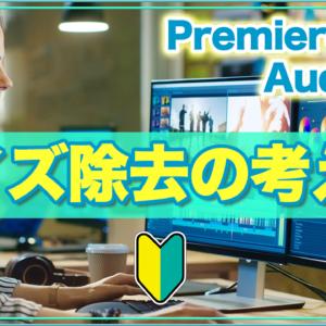 セミナー動画撮影の品質を決めるノイズ除去の考え方と方法|Premiere Pro / Auditon