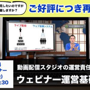 【3/26無料オンライン講座】動画配信スタジオの運営責任者が解説|ウェビナー運営基礎講座