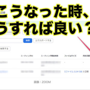 Zoomの「録画中」が終わらない…解決方法を動画付きで解説