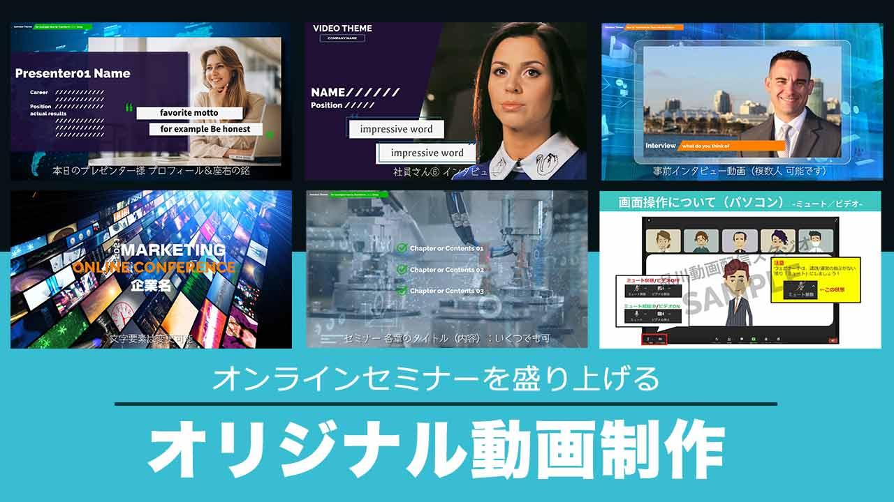 ライブ配信・オンラインセミナー・ウェビナー用動画制作販売