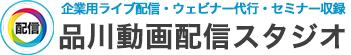 品川動画配信スタジオ