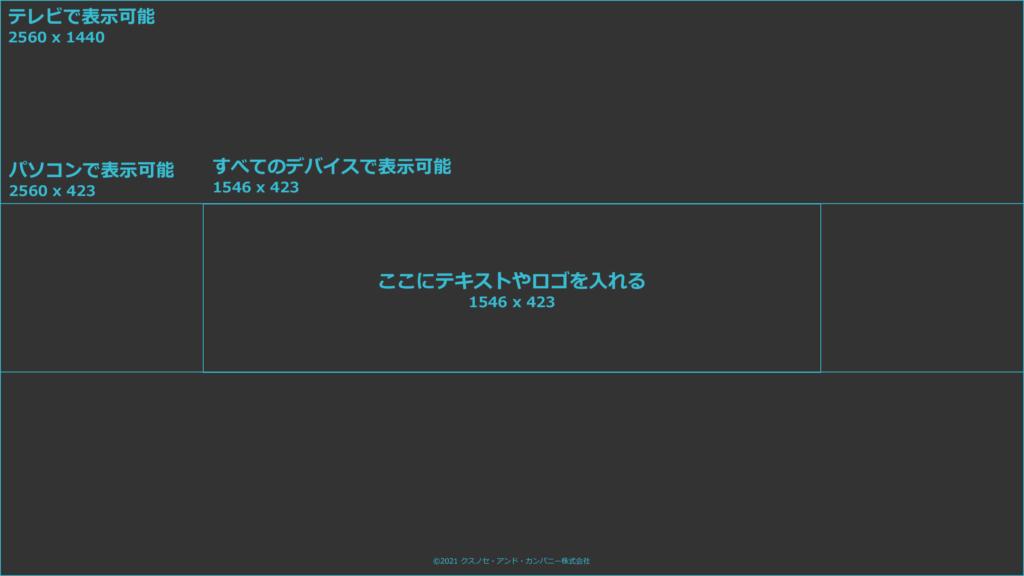 YouTube_チャンネルアートテンプレート_品川動画配信スタジオ