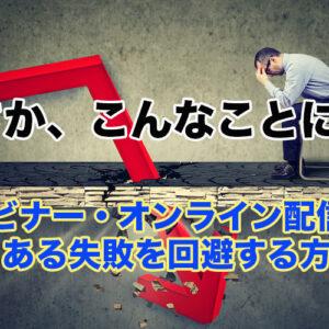 ウェビナー・オンライン配信のよくある3つの失敗と対策方法