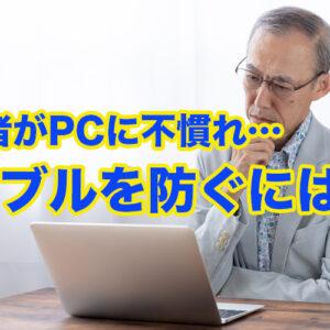 オンラインセミナー の参加者が高齢でZoomを使えるか不安…コレで解決!