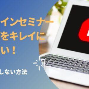 オンラインセミナーで動画をキレイに見せる方法