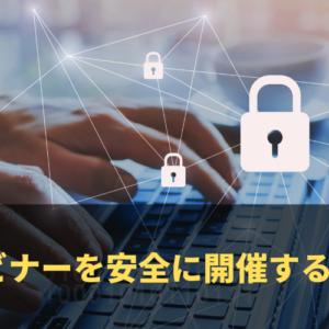 ウェビナーのセキュリティを高めるツールの選び方と考え方